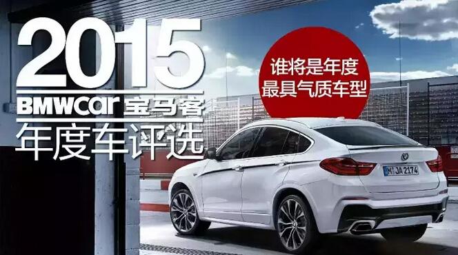 BMW最具车型气质?