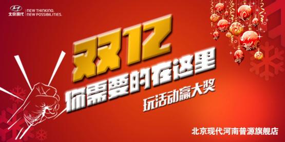 双12北京现代团购会