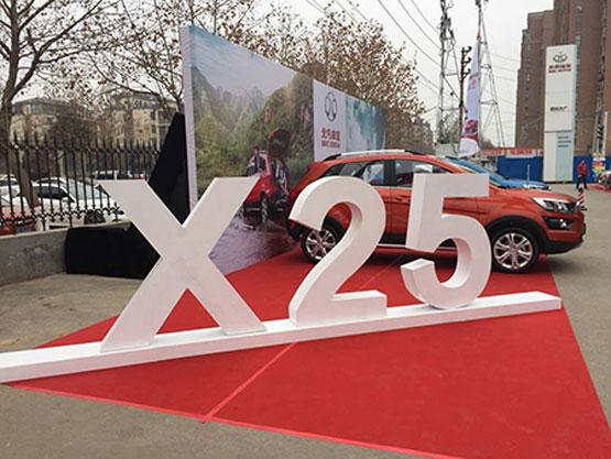 北汽绅宝X25上市发布