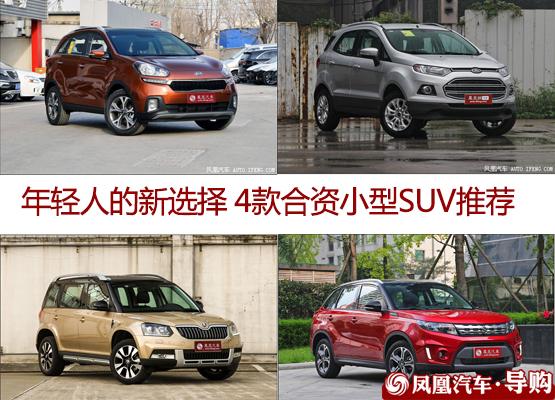 4款合资小型SUV推荐