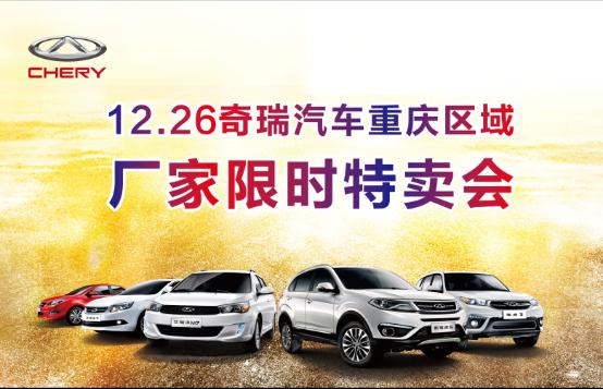 奇瑞汽车重庆区域厂