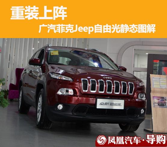 Jeep自由光静态图解