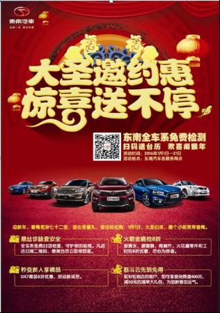 东南汽车2016年新春