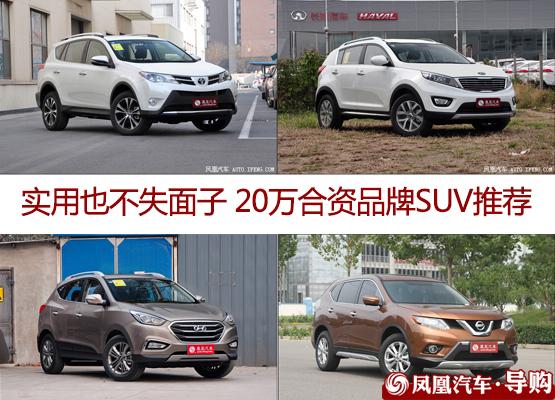 20万合资品牌SUV推荐