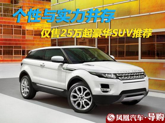 25万元起豪华SUV推荐