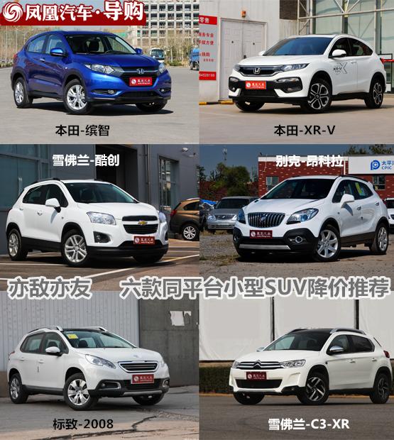 六款同平台小型SUV
