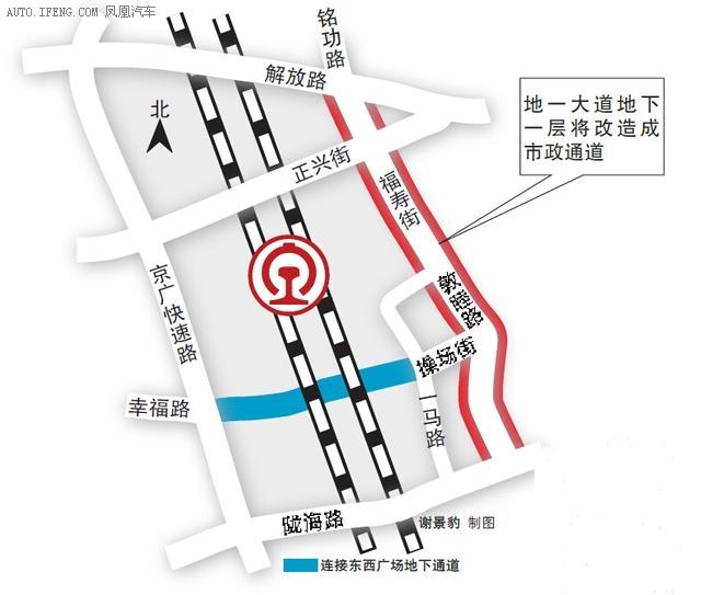 火车站东西广场贯通