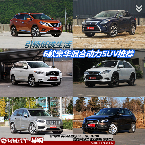 6款豪华混合动力SUV