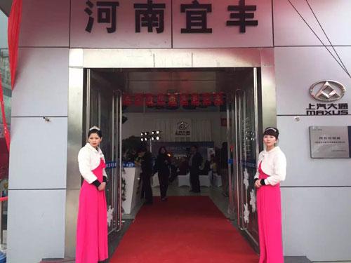 大通全新G10郑州上市