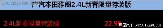 雅阁2.4L限量特装版