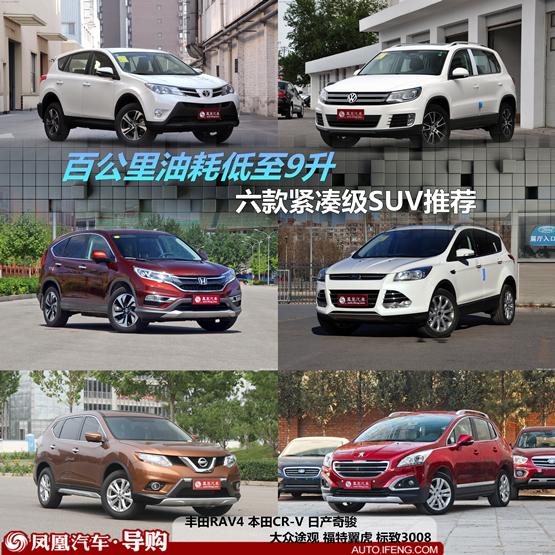 六款紧凑级SUV推荐