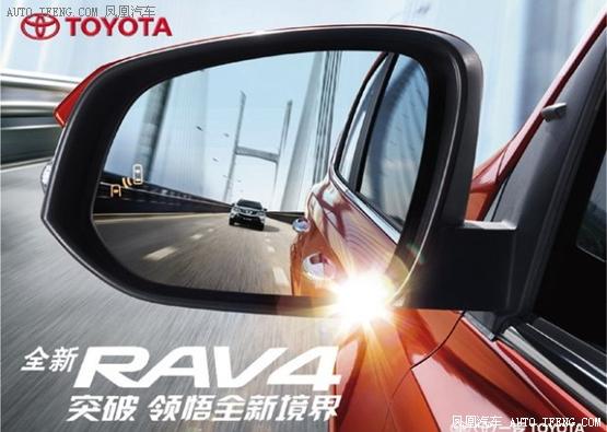 全新RAV4的名称由来