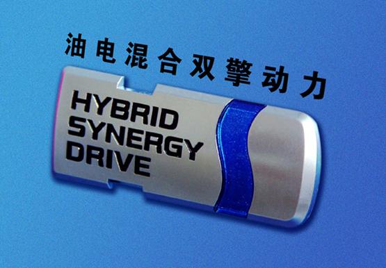 解读丰田油电混合车