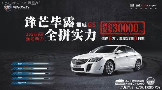君威GS现金优惠30000