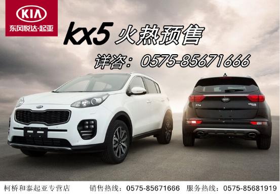KX5多款车型配置丰富