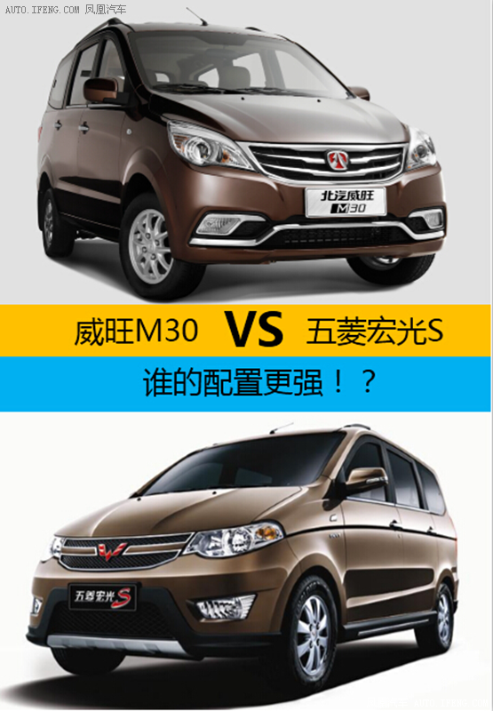 威旺M30 VS五菱宏光S