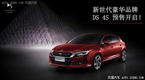 DS 4S即将上市