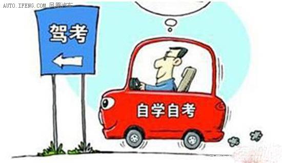 天津驾照自考办理点