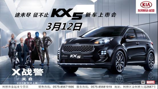 KX5新车上市会