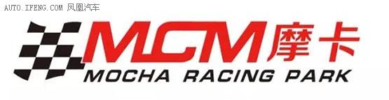MCM摩卡体验F1的激情