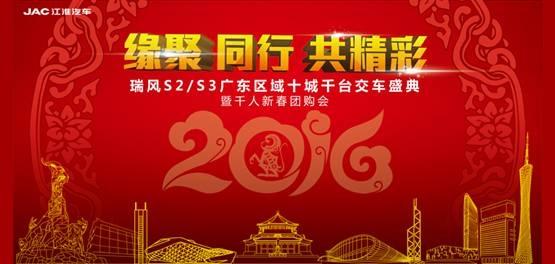 319广东区域交车盛典