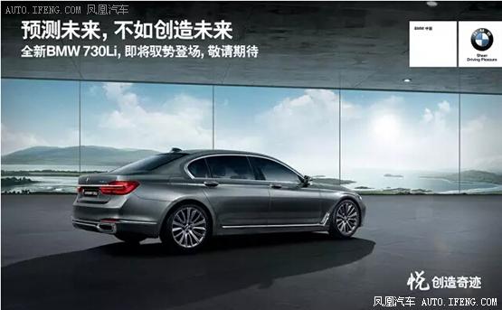 BMW 7系旗舰家族