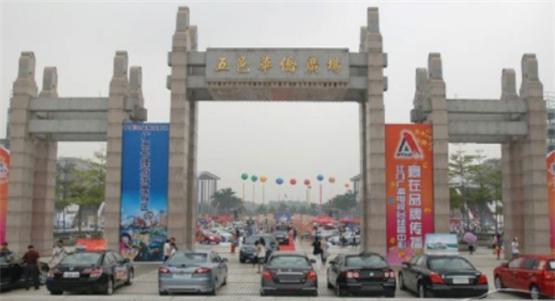 海马 华侨广场展览会