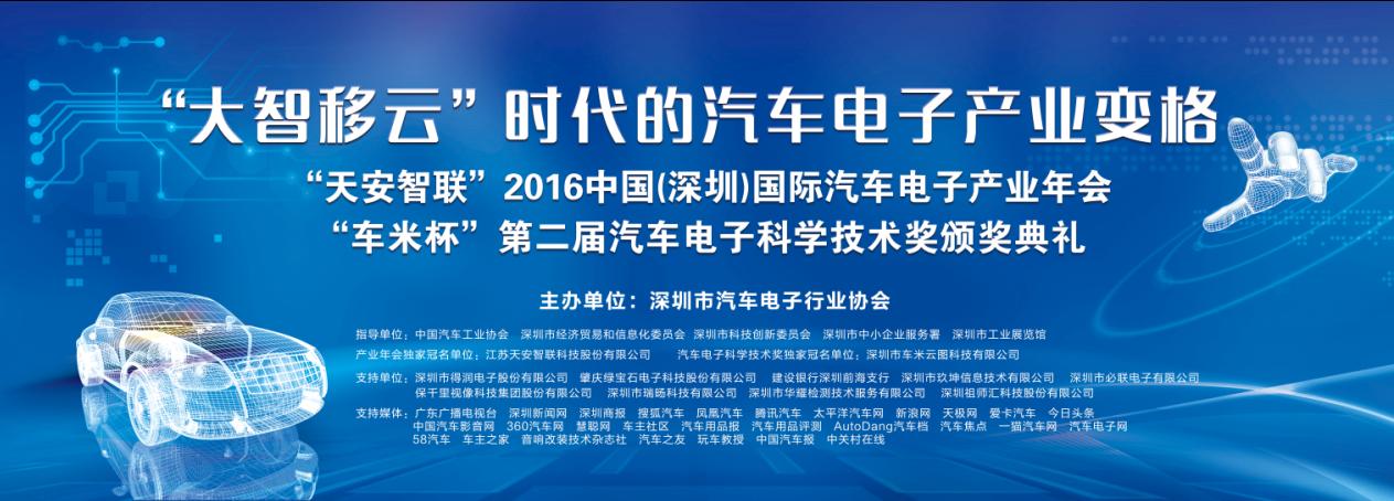 天安智联中国深圳汽车电子产业年会举行