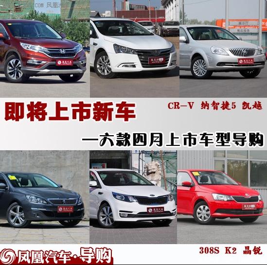六款将上市新车导购