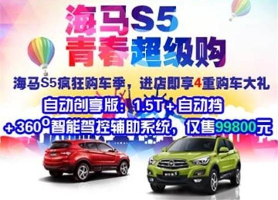 海马S5 超级购车季!