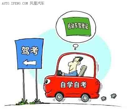 自学车辆违法怎么罚?