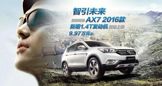 东风风神AX7新上市