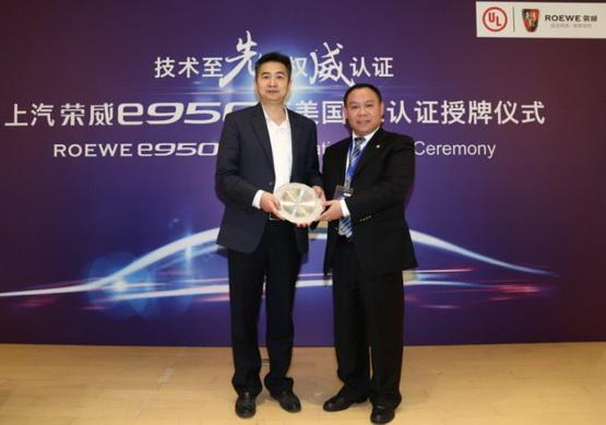 上汽荣威e950电池获ul授权高清图片