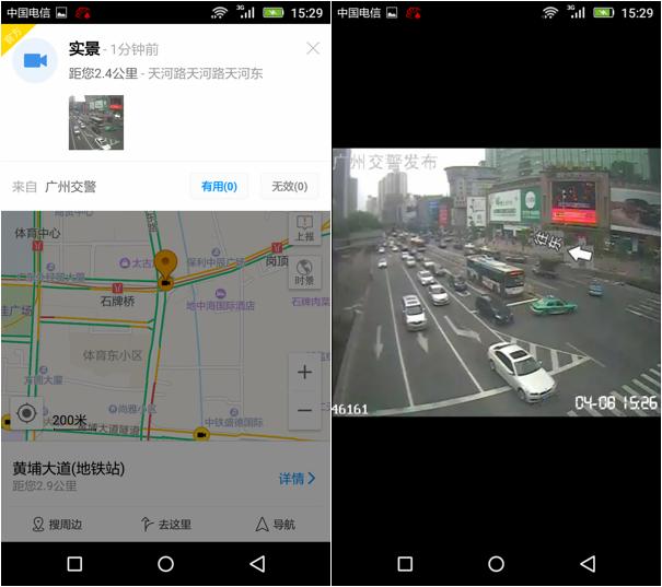 高德地图与广州交警深度合作