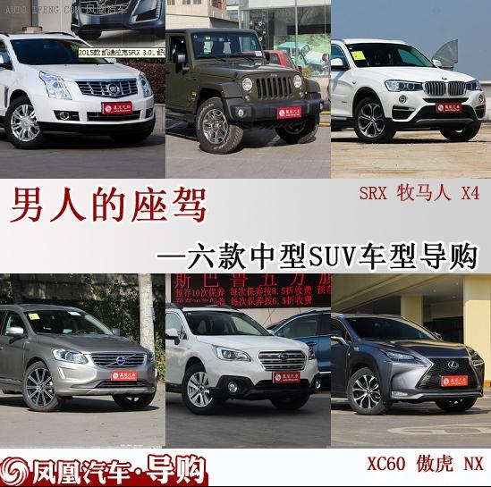 六款中型SUV车型导购