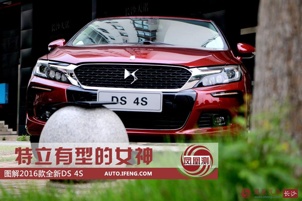 DS 4S长沙实拍