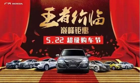 广汽本田522购车节