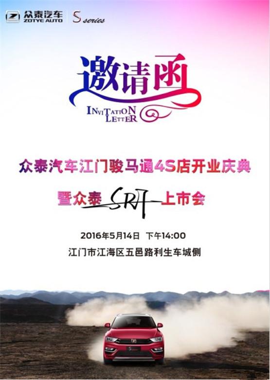 江门全新众泰SR7登场