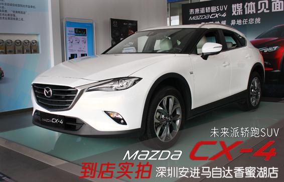 深圳实拍马自达CX-4