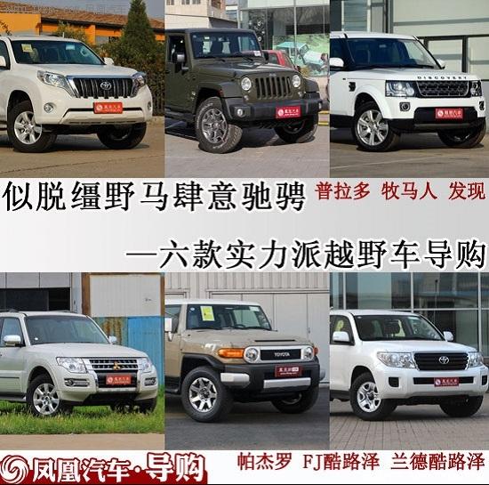 六款实力派SUV导购