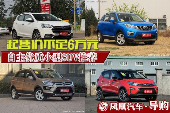 6万起自主小型SUV