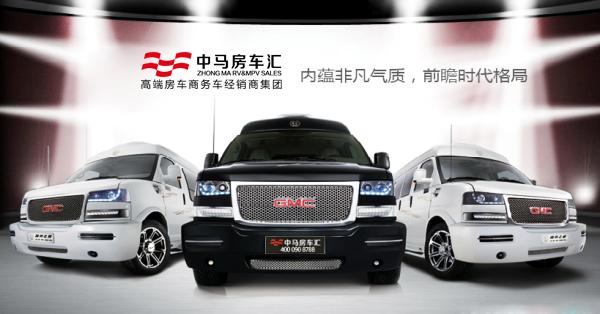 GMC商务之星 自贸区进口商务车价格