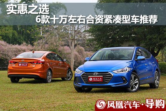 实惠之选 6款十万左右合资紧凑型车推荐 手机凤凰网高清图片