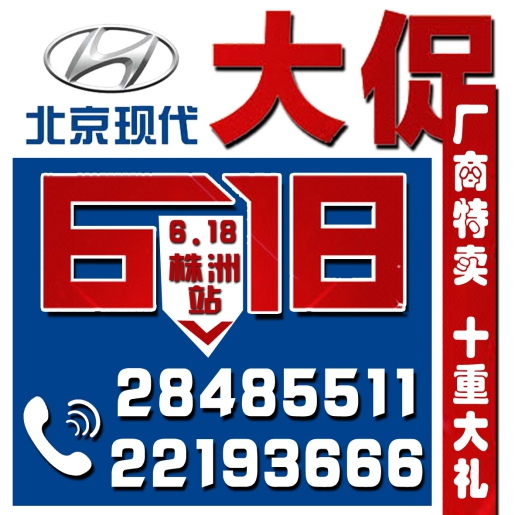 北京现代6.18团购