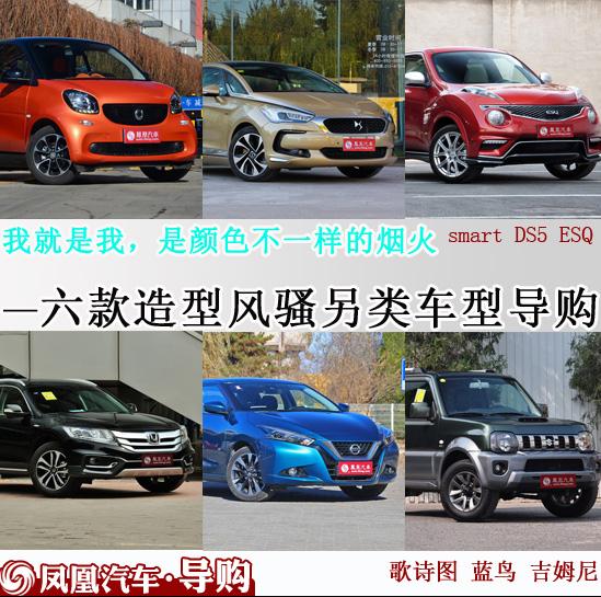 六款独特车型导购!