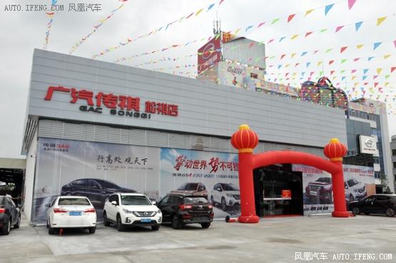 东莞广汽传祺石龙松祺5S店即将盛大开业