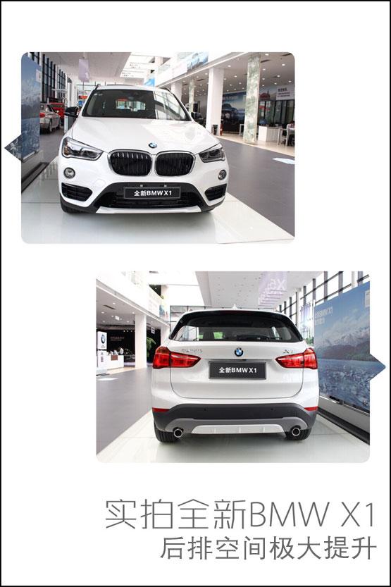 宝昌实拍全新BMW X1