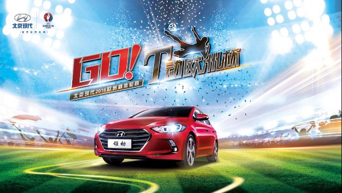 GO!T动欧洲杯 北京现代引爆球迷激情-图1