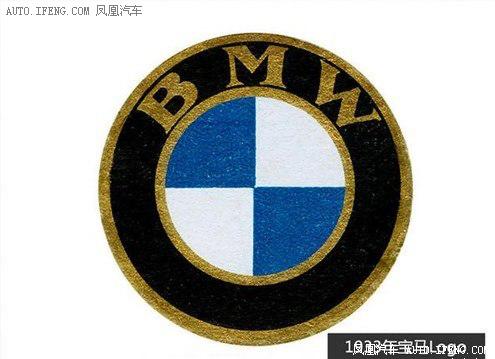 宝马logo最早是这样的 大不一样