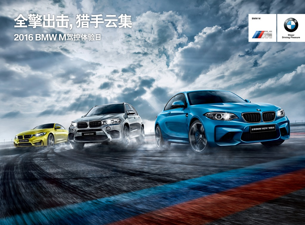 BMW M驾控体验